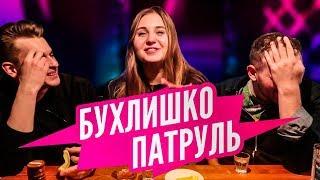 Бухлишко Патруль - Напитки для тусы (Гость Маша Шатрова)