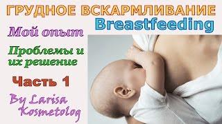 Грудное вскармливание. Мой опыт. 1 часть / Как приложить ребенка к груди правильно?!
