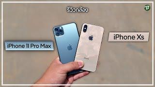 รีวิวกล้อง iPhone Xs Vs iPhone 11 Pro Max ในปี 2020