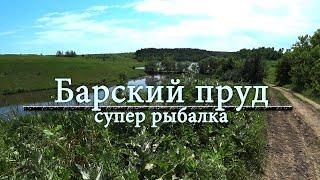 Супер рыбалка Барский пруд Полный фильм