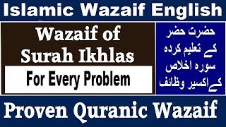 Ubqari Lahoti Wazaif | Episode 5 | Wazifa Surah Ikhlas  | Ubqari English Media | Idraak TV | YouTube