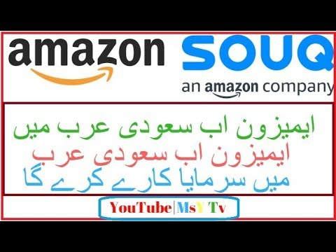 Amazon Now in Saudi Arabia With |Souq.com| MsY Tv| on Urdu|Hindi