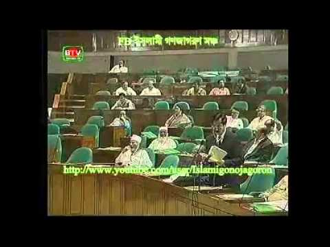 Anm Shamsul Islam Mp  Bangladesh Jamaat-e-islami Leader Parliamant Speech 2013