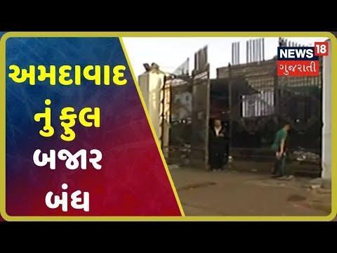 Ahmedabadમાં રોજ ધમધમતા ફુલ બજારમાં સન્નાટો, ફુલ માર્કેટ બહાર લાગ્યા તાળા