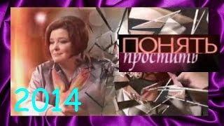 Понять_Простить_Спонсорская помощь_13.05.14