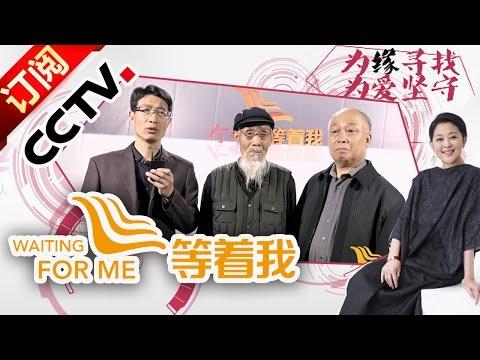 《等着我》 20160702 精编版 烈士家属寻访展家国情怀 | CCTV