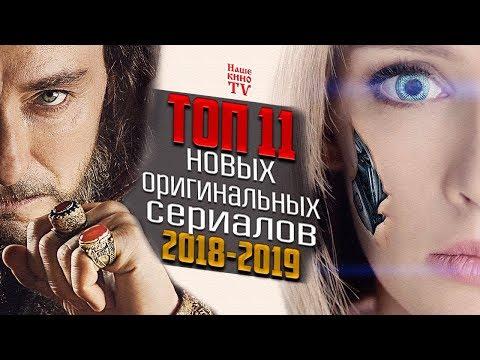 ТОП 11 новых российских сериалов, выход которых запланирован на 2018/2019 телесезон - Видео онлайн