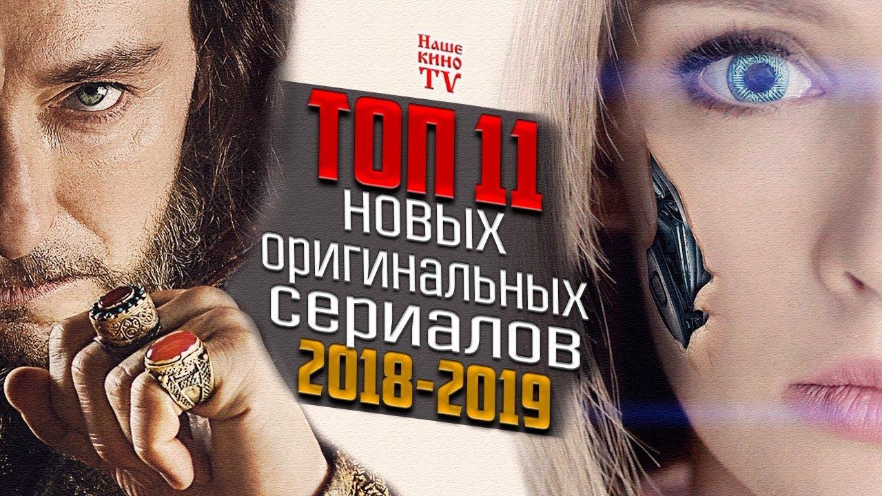 ТОП 11 новых российских сериалов, выход которых ...