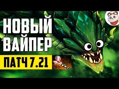 видео: Патч 7.21d — Новый ВАЙПЕР!