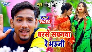 कज़री #Video बरसे सवनवा रे भउजी I #Bholu Singh I Barshe Sawanwa Re Bhouji I 2020 Bhojpuri Hit Song
