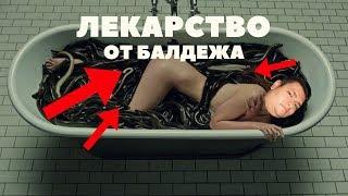 Лекарство от Здоровья (БАЛДЕЖА) — Русский трейлер (Субтитры, 2017)