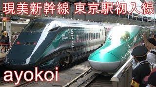 E3系700番台 現美新幹線 東京駅初入線