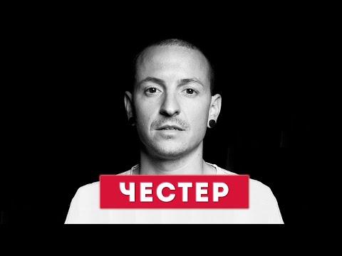 ЧЕСТЕР БЕННИНГТОН - история жизни