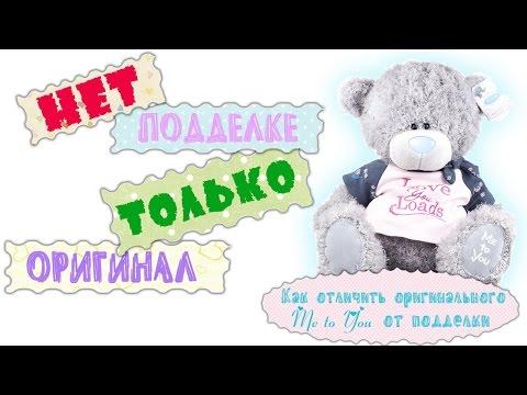 Мишки Тедди - как отличить оригинального Me to You от подделки.