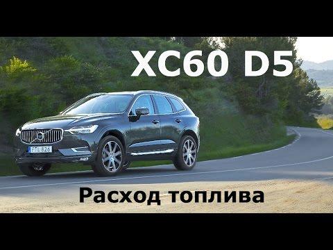 2017 Volvo XC60 D5 AWD, расход топлива - КлаксонТВ