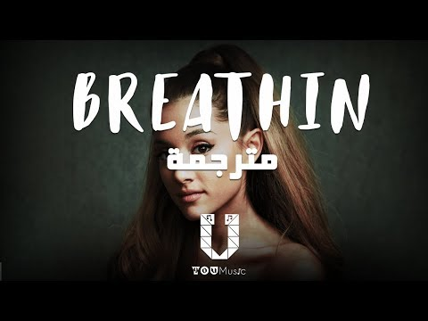 Ariana Grande – breathin مترجمة