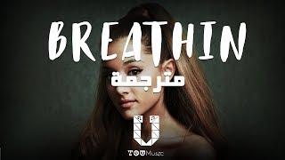 Ariana Grande - breathin مترجمة