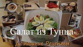 Домашние рецепты. САЛАТЫ. Салат с Тунцом. Готовим сытный и вкусный салат с тунцом и яйцами.