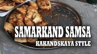 Секрет приготовления самсы в Самарканде / Samarkand organic food samosa samsa (with English subs)