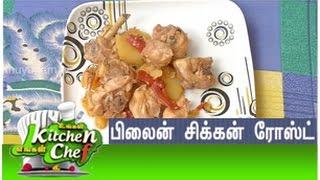 Chicken Roast செய்வது எப்படி? by Vijaytamil