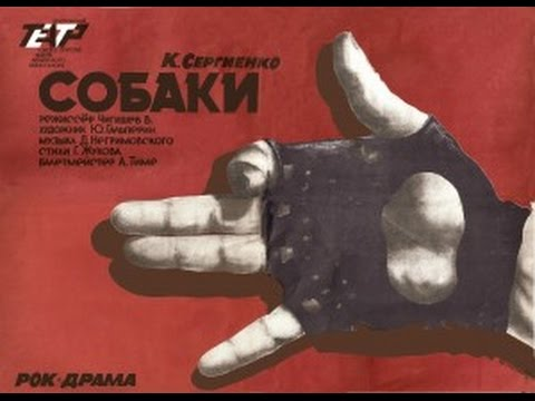 DOGS - Рок-драма СОБАКИ (1998)