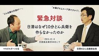 10分どん兵衛 マキタスポーツ 日清担当 緊急対談 10分どん兵衛について...