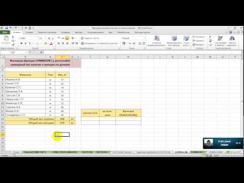Математические и статистические функции в Excel (фрагмент урока)