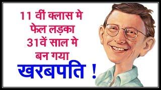 Bill Gates || Motivational Story in Hindi || Motivational Speech By Ajay Sharma