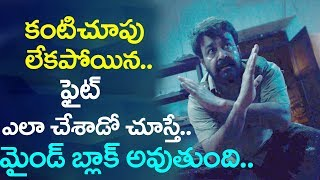 Mohanlal Latest Movies Interesting Scenes || Blind Fight || Mohanlal || 2017