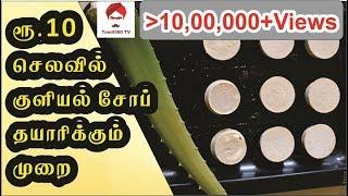 ரூ.10 செலவில் குளியல் சோப்பு தயாரிக்கும் முறை | Homemade herbal soap |