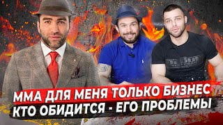КАМИЛ ГАДЖИЕВ - бизнес в ММА, контракты бойцов, FIGHT NIGHTS - это СПОРТ или ШОУ?