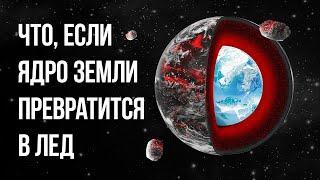 Что, если ядро Земли превратится в лед