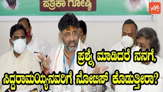 DK Shivakumar Strong Hits Back At BJP Govt | Karnataka Politics | YOYO Kannada News