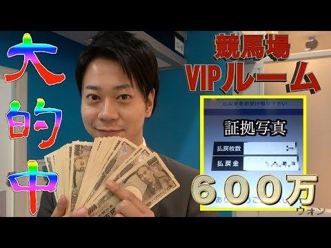 【万馬券】VIPルーム貸切で6000万的中!?
