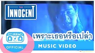 เพราะเธอหรือเปล่า - ดิอินโนเซ้นท์ [Official Music Video]