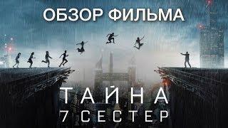 ТАЙНА 7 СЕСТЕР (2017) - ОБЗОР ФИЛЬМА