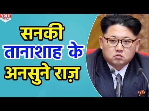 North Korea के सनकी तानाशाह Kim Jong Un के अनसुने राज़, नहीं रोने पर देता है मौत