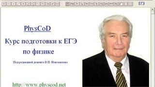 Курс обучения и подготовки к ЕГЭ по физике.  Урок №1