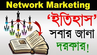 History of Network marketing | Network marketing এর ইতিহাস | network marketing history in bangla