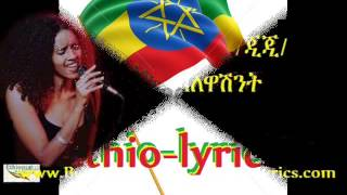 Ejigayew Shibabaw - Yageren Lij ያገሬን ልጅ (Amharic With Lyrics)