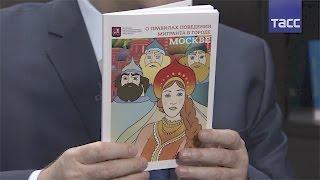 В столице выпустили брошюру  О правилах поведения мигранта в городе Москве
