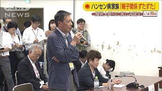 「親子関係ずたずた」 ハンセン病家族が大臣に訴え(19/10/02)