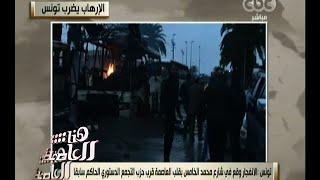#هنا_العاصمة | الصحفية التونسية أحلام العبدل: تفجير الحافلة أسفر عن 12 قتيلا و17 مصابا