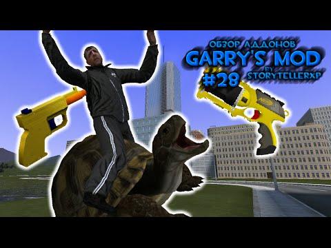 #28 Обзор Аддонов Garry's Mod - Детские Пушки, Гопники и Звери