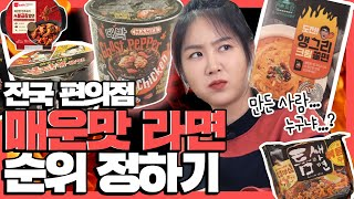 [Mukbang🍕] Recommending the hottest ramen in Korea!!🔥 I gave up eating finally... 😂