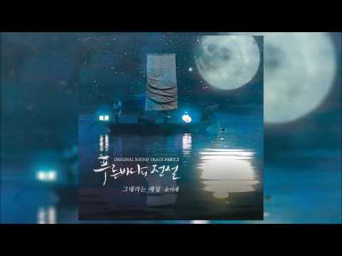 [OST] You Are My World || Yoon Mi Rae || Legend of the Blue Sea OST Part 2 DOWNLOAD MP3