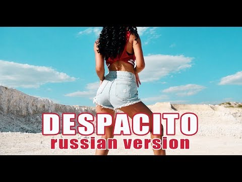 Luis Fonsi - Despacito ft. Daddy Yankee Russian version