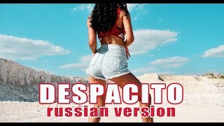 Скачать Luis Fonsi Despacito Ft Daddy Yankee Russian Version Cover Кавер