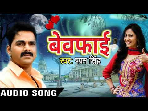 #Pawan Singh - सबसे हिट बेवफाई सॉन्ग - Bewafayi - Bhojpuri Sad Song 2018  DJ Sk Bhojpuri Song Remix