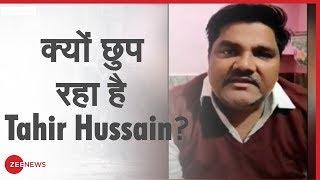 Delhi दंगों के पीछे है Tahir Hussain का हाथ? | CAA Delhi riots | AAP Corporator |  Ankit Sharma